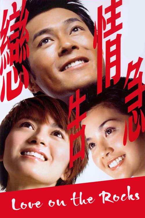 Película 恋情告急 En Buena Calidad Hd