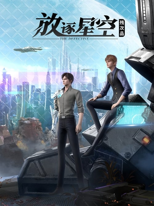 Can Ci Pin: Fangzhu Xingkong [The Defective]