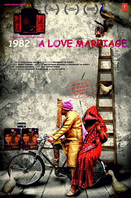 1982 - A Love Marriage (2017)
