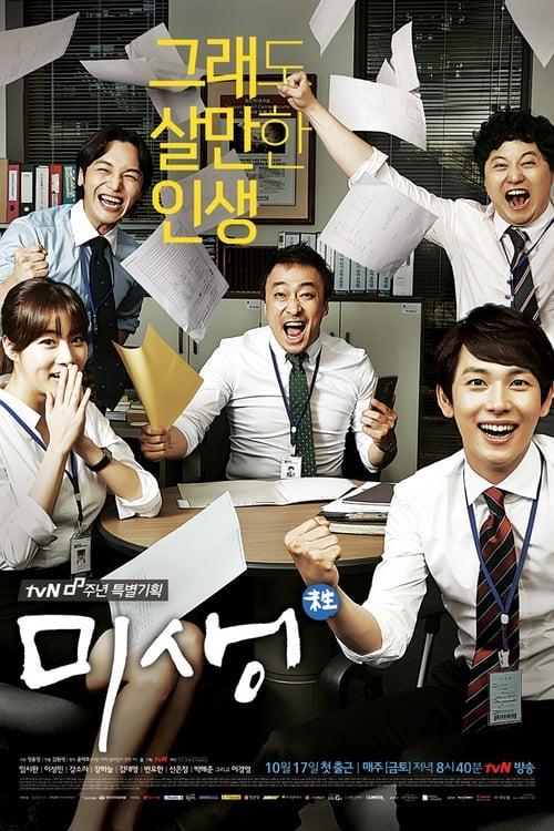 Misaeng - Poster