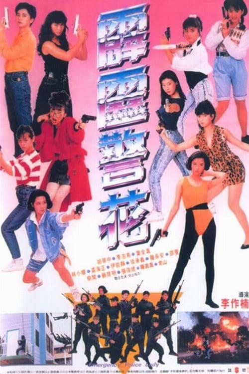 Película 霹靂警花 Con Subtítulos En Línea