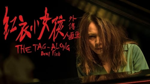 The Tag-Along: The Devil Fish (2018)