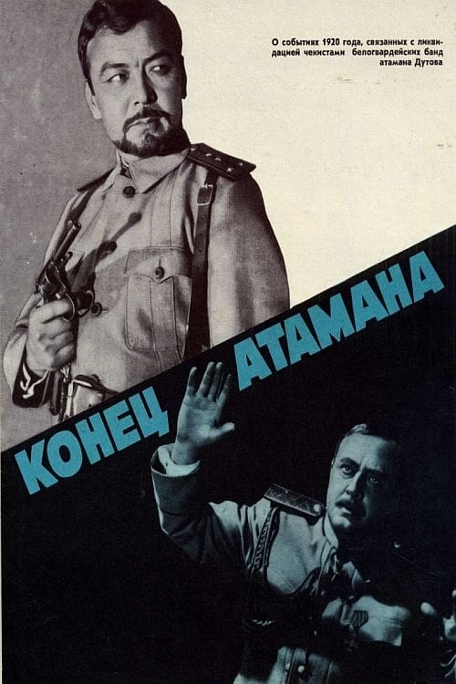 The End of Ataman (1970)
