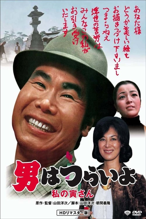 Largescale poster for Otoko wa tsurai yo: Watashi no tora-san