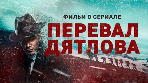 Poster della serie Dead Mountain: The Dyatlov Pass Incident