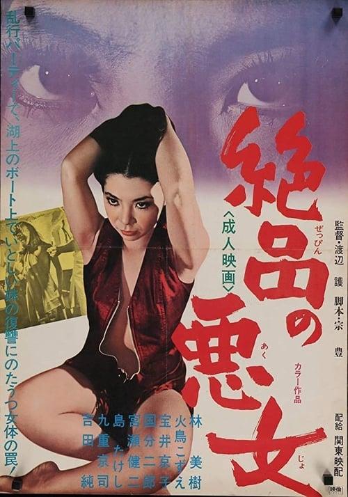 Zeppin no akujo (1969)