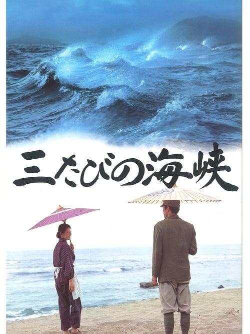 Filme 三たびの海峡 Completo