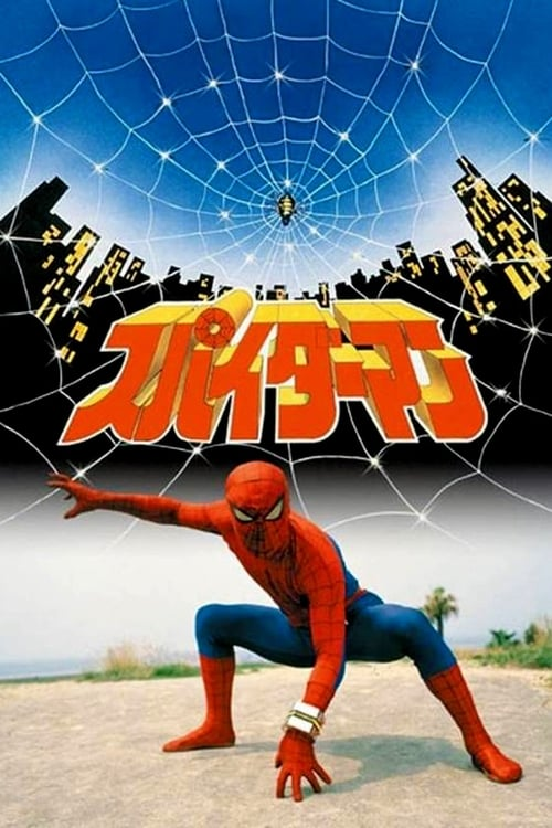 Spiderman: The Movie (1978) Poster