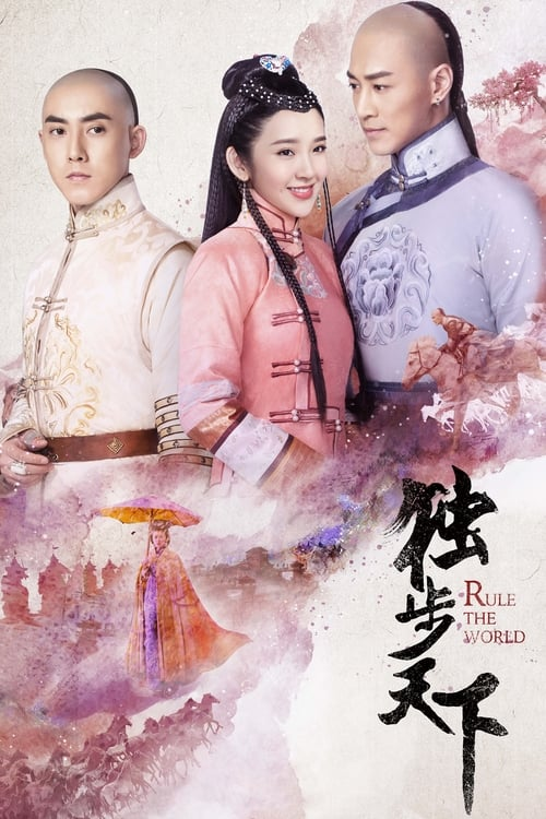 独步天下 (2017)