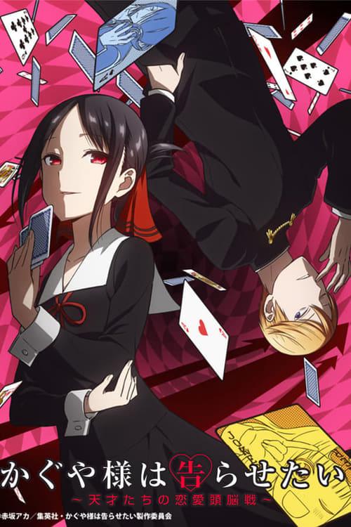 Kaguya-sama : Love Is War: Kaguya-sama: Love is War