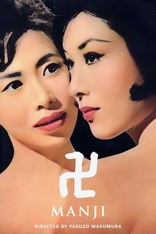 Παρακολουθήστε Ταινία 卍(まんじ) Μοιραστείτε Στα Ελληνικά