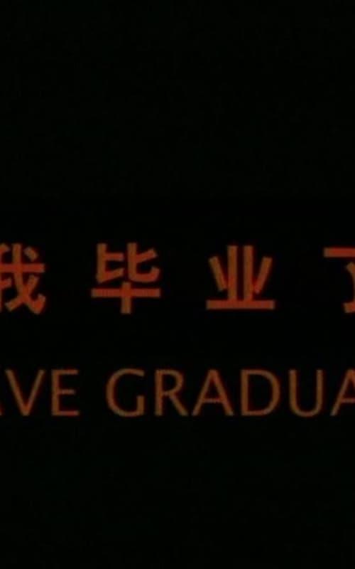 I Graduated! (1992)