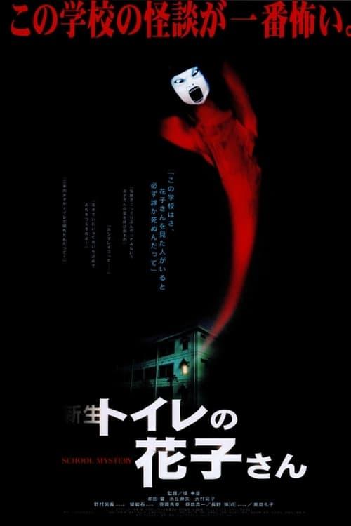 Hanako of the Toilet (1998) Poster