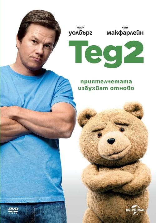 Тед 2