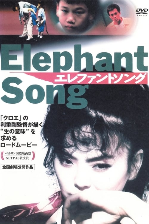 Elephant Song (1994) Poster