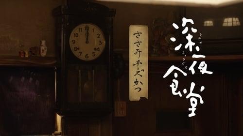 Midnight Diner: Tokyo Stories - 2x02