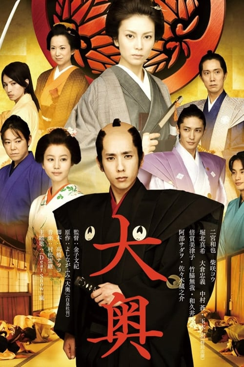 The Lady Shogun and Her Men (2010) Poster