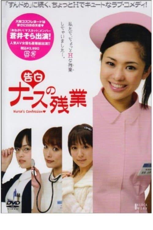 Kokuhaku - Nurse no Zangyo Online