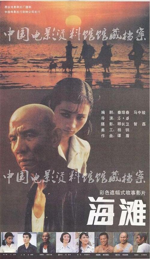 Film Ansehen ザ・ゴキブリ Mit Untertiteln Online