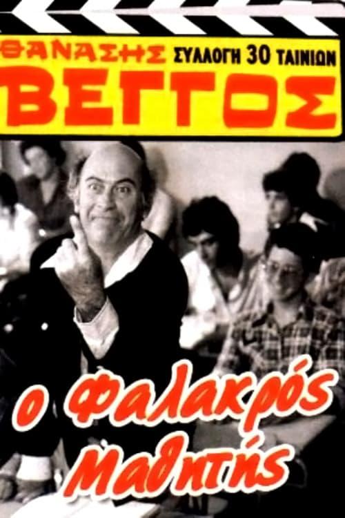 Filme Ο Φαλακρός Μαθητής Dublado Em Português