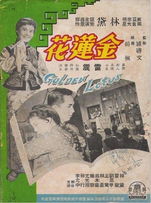 Ver pelicula Jin lian hua Online