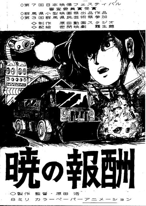 Akatsuki's Reward 1979