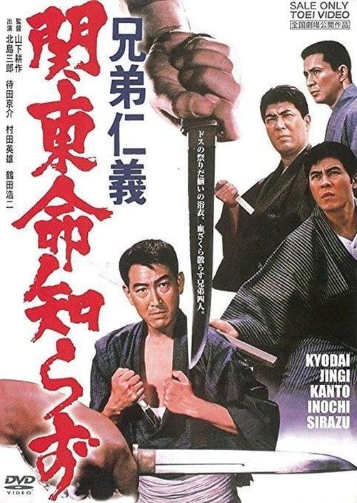 Code Between Brothers 5 (1968)