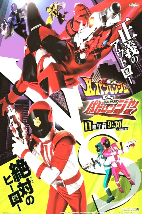 Super Sentai: Kaitou Sentai Lupinranger VS Keisatsu Sentai Patranger