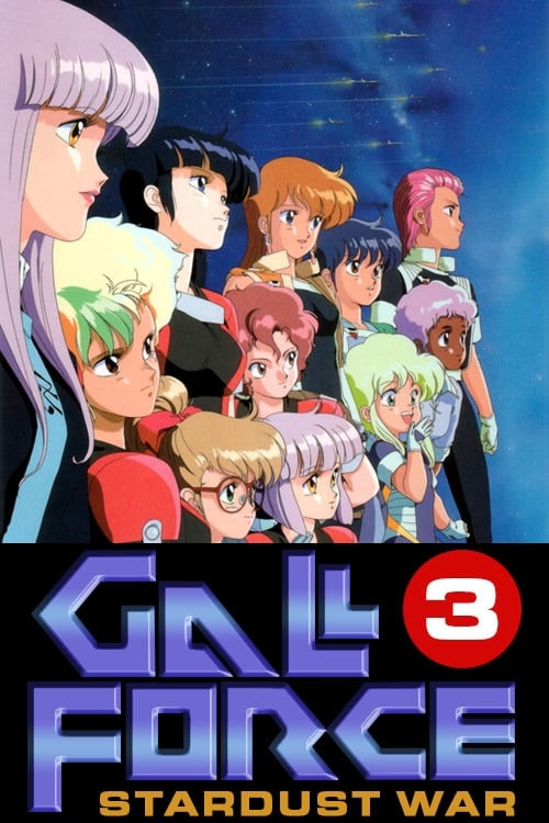Gall Force 3: Stardust War (1988)