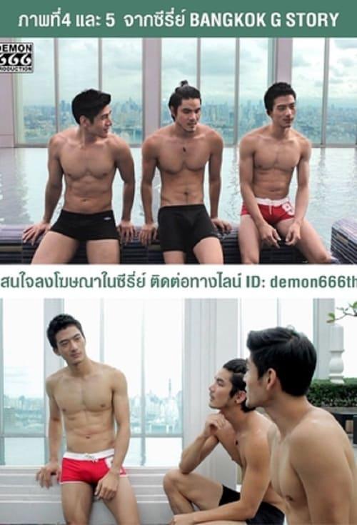 Bangkok G Story (2017)