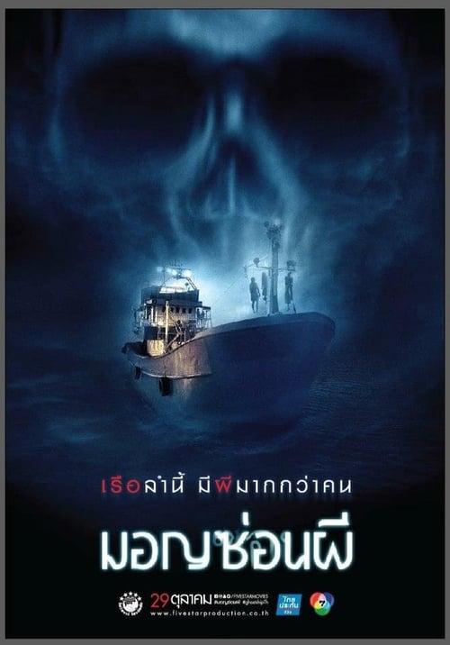 Ghost Ship (2015) มอญซ่อนผี