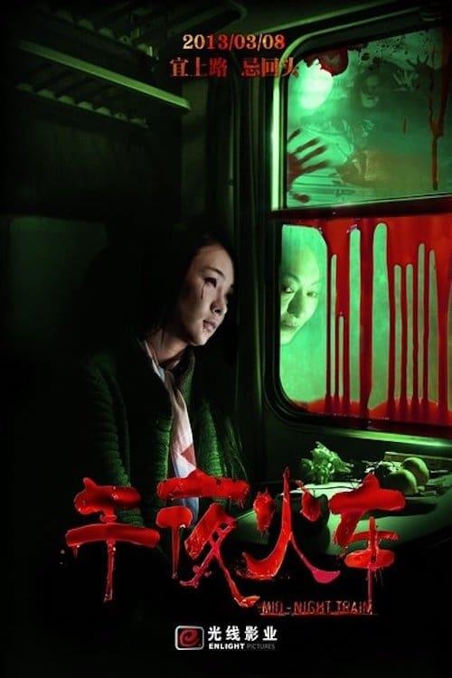 Película 午夜火车 Doblado Completo