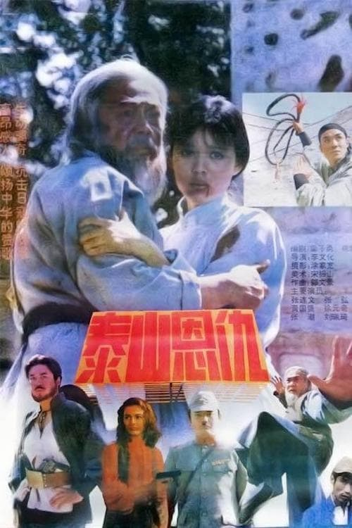 Searing Passion (1991)