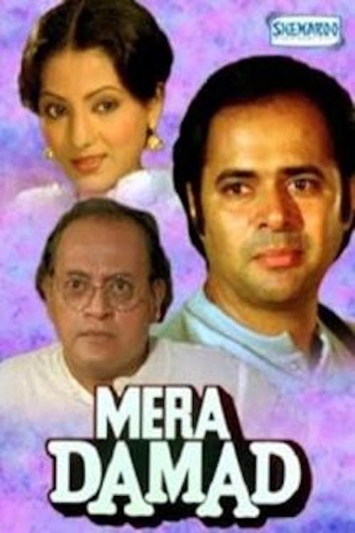 Mera Damad (1995)