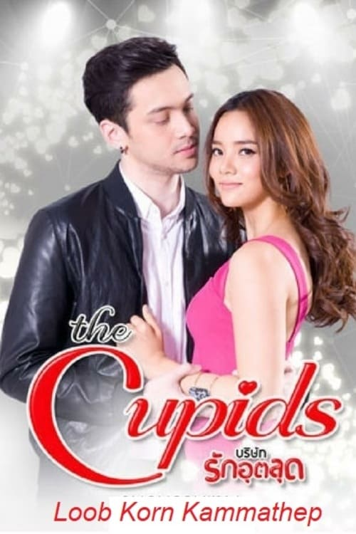 The Cupids Series: Loob Korn Kammathep (2017)