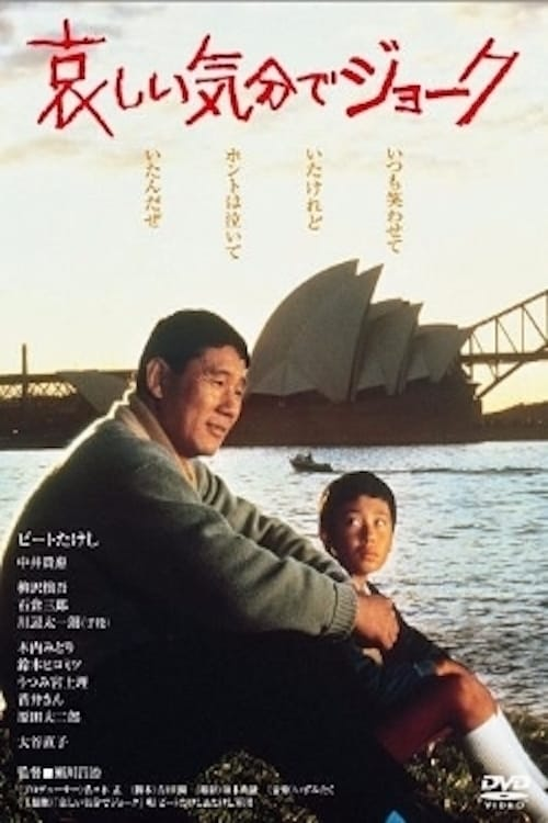 Stáhnout Film Zdarma 哀しい気分でジョーク