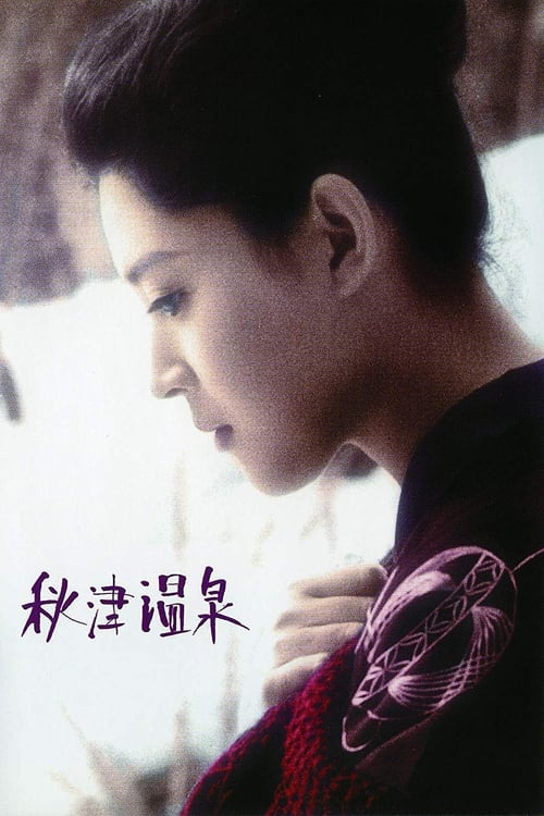Largescale poster for 秋津温泉