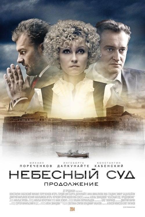 Небесный суд. Продолжение (2014)