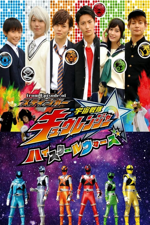 From Episode of Stinger, Uchu Sentai Kyuranger: High School