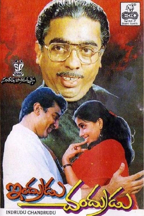 فيلم ఇందూడు చంద్రుడు مجاني على الانترنت