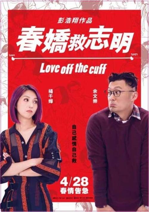 Película 春嬌救志明 Con Subtítulos