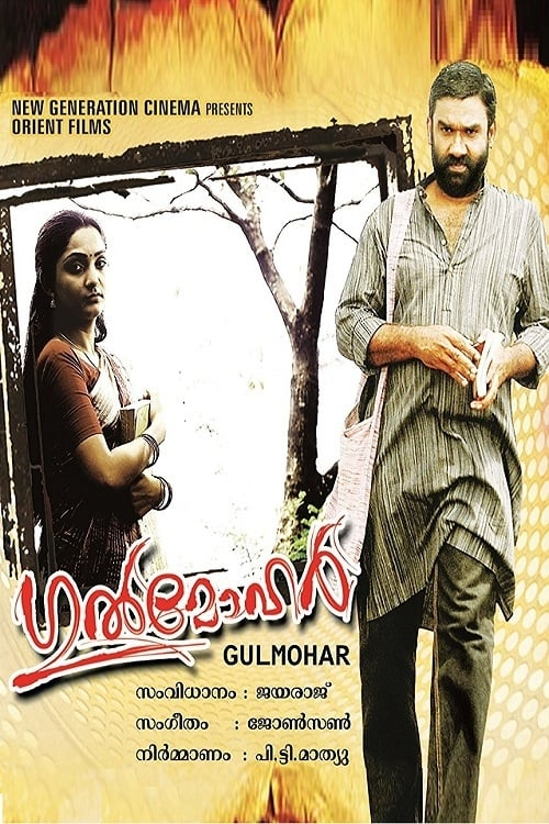 Gulmohar (2008)