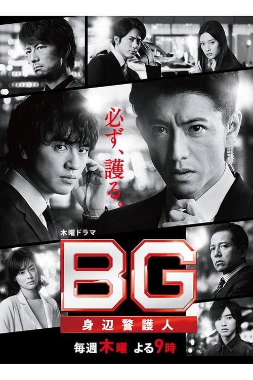 BG: Personal Bodyguard: Season 2