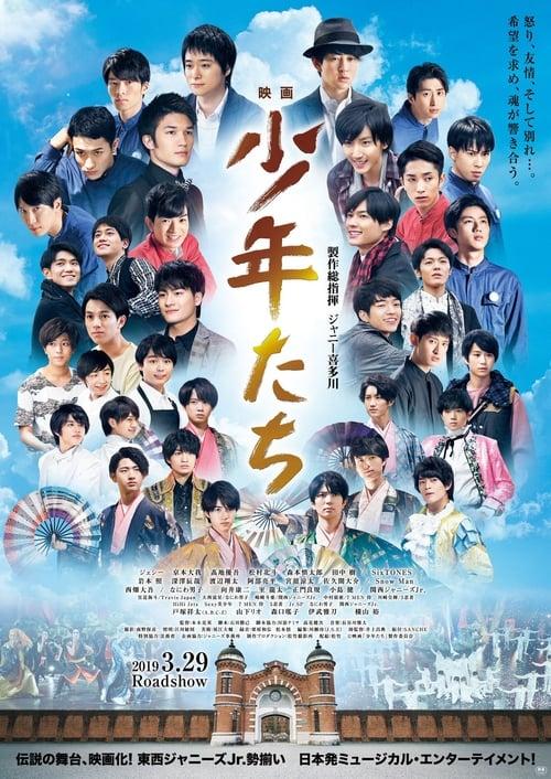فيلم 映画 少年たち خالية تماما