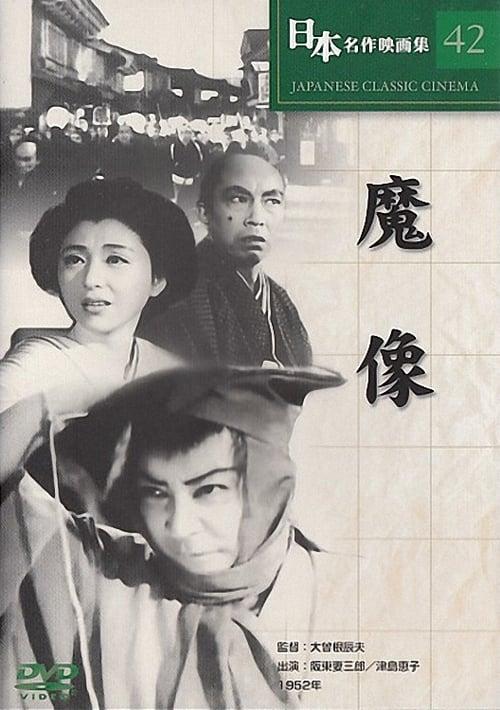 Film 魔像 En Bonne Qualité Hd 1080p