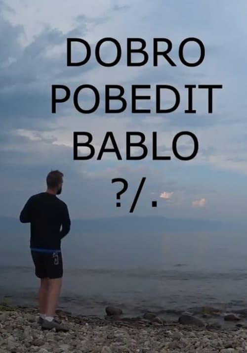 DOBRO POBEDIT BABLO ?/. (2018)