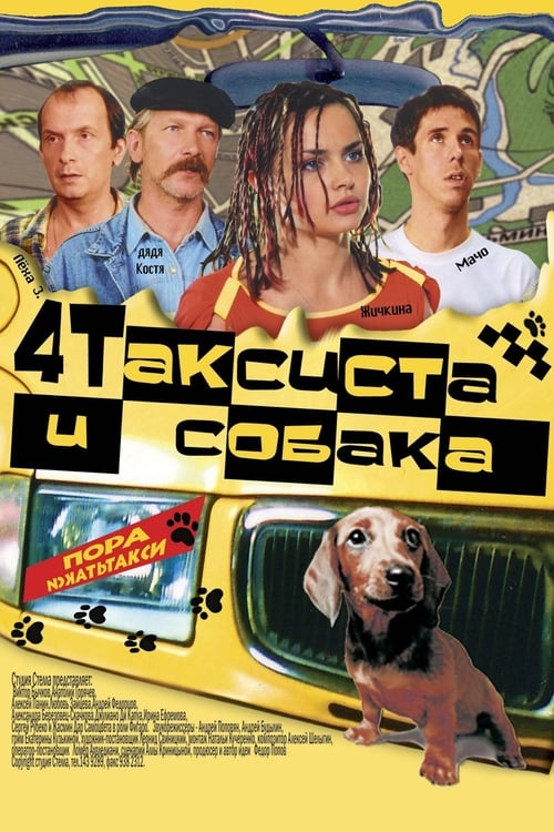4 Taxidrivers and a Dog (2004)