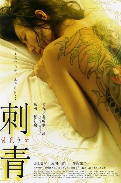 刺青 背負う女 poster