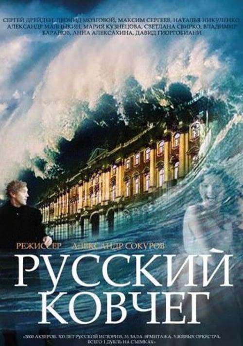 Streaming Russian Ark (2002) Movie Free Online