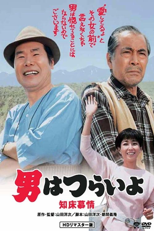 Película Otoko wa Tsurai yo: Shiretoko Bojō Doblada En Español